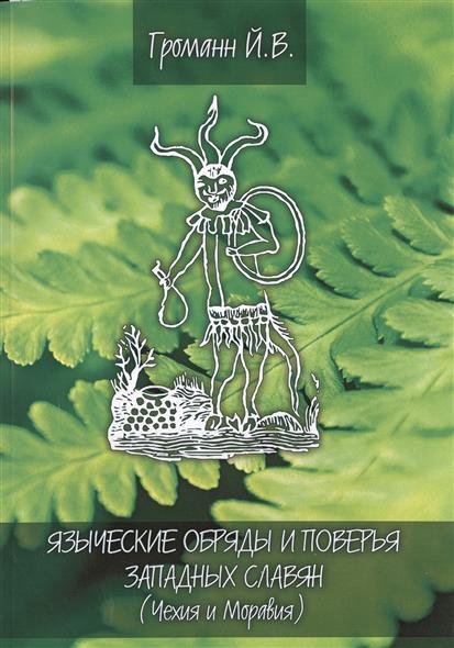Языческие обряды и поверья западных славян (Чехия и Моравия)