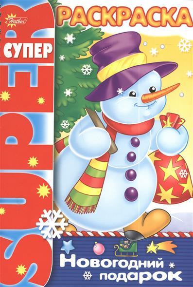 Баранюк А. Новогодний подарок. Суперраскраска