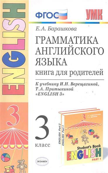 Грамматика английского яз. Книга для родит. 3 кл