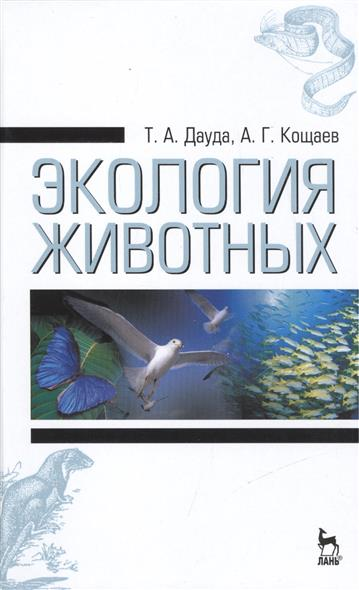 Экология животных. Издание третье, стереотипное
