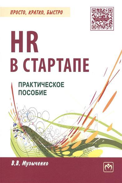 Музыченко В. HR в СТАРТАПе. Практическое пособие
