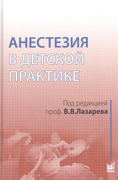Лазарев В. (ред.) Анестезия в детской практике. Учебное пособие