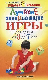 Лучшие развивающие игры для детей от 3 до 7 лет
