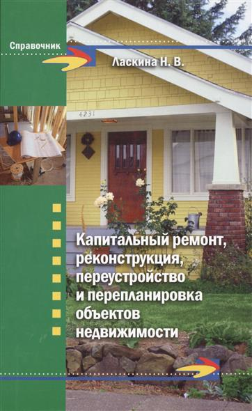 Ласкина Н. Капитальный ремонт, реконструкция, переустройство и перепланировка объектов недвижимости цена 2017