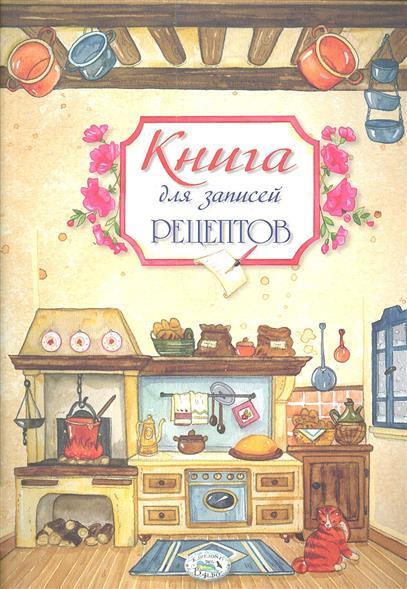 Книга для записей рецептов. 50 рецептов итальянской кухни в подарок!