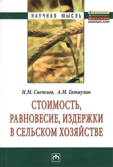 Светлов Н., Гатаулин А. Стоимость, равновесие, издержки в сельском хозяйстве: Монография. Второе издание, переработанное