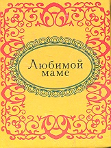 Фомина Н. (ред.) Любимой маме фомина н е гл ред евангелие от иоанна