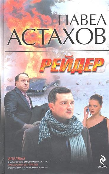 Астахов П. Рейдер астахов п сеть