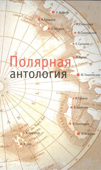 Полярная антология