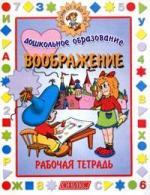 Воображение Детям от 5 до 7 лет Раб. тетрадь