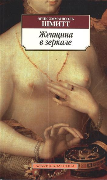 Шмитт Э.-Э. Женщина в зеркале. Роман локхарт э виновата ложь роман