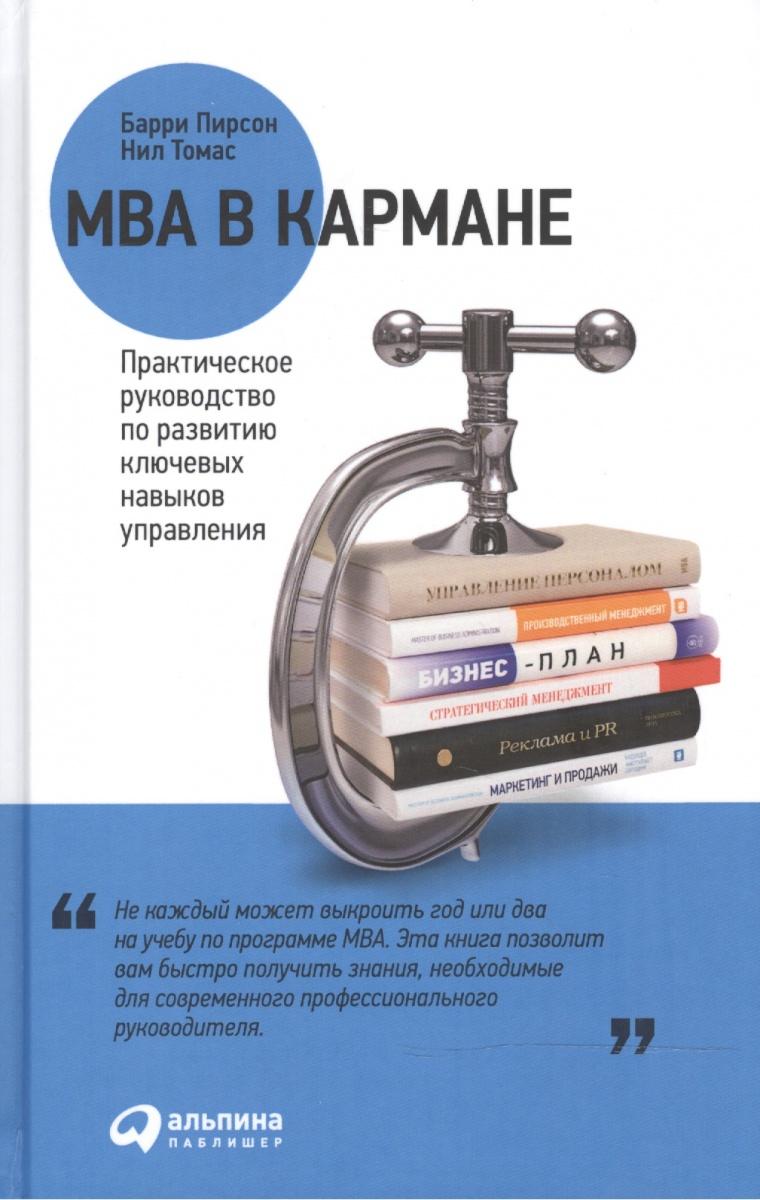 Пирсон Б., Томас Н. MBA в кармане: Практическое руководство по развитию ключевых навыков управления