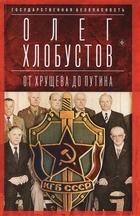 Государственная безопасность от Хрущева о Путина