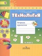 Технология. Тетрадь проектов. 1 класс. Учебное пособие для общеобразовательных организаций