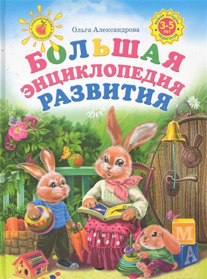 Александрова О. Большая энциклопедия развития