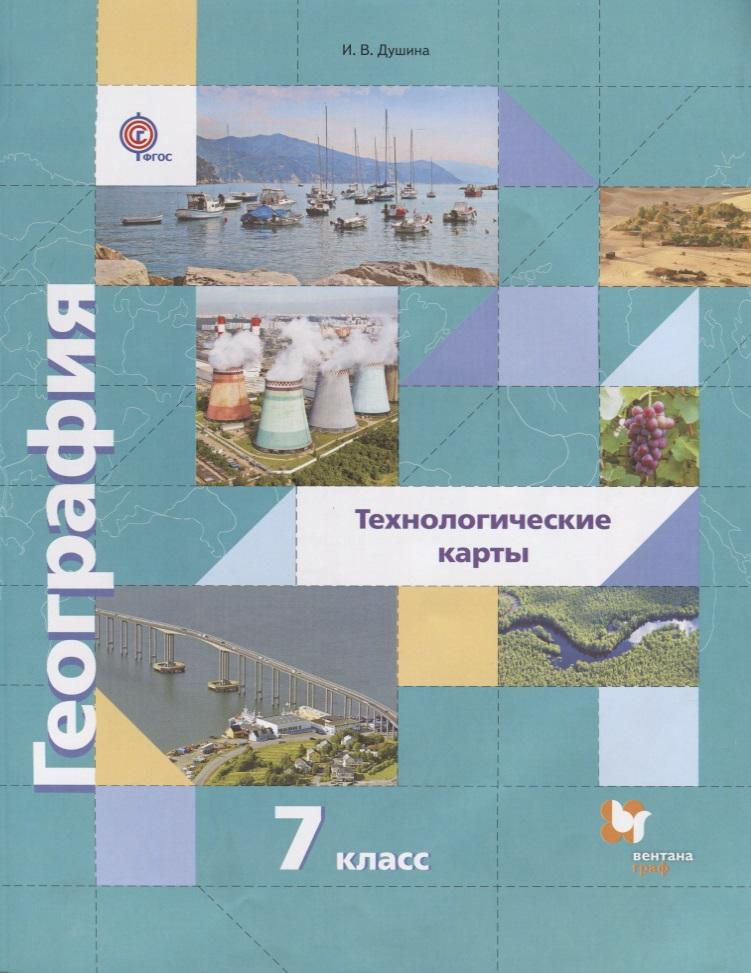 Душина И. География. Технологические карты. 7 класс. Методическое пособие.
