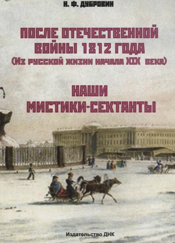 После Отечественной войны 1812 г. (Из русской жизни начала XIX века). Наши мистики-сектанты