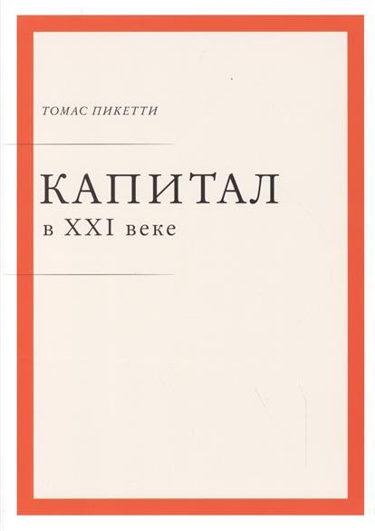 Пикетти Т. Капитал в XXI веке пикетти т капитал в xxi веке