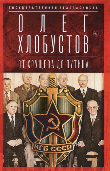Хлобустов О. Государственная безопасность от Хрущева о Путина подушка нежность лебяжий пух тик 50 70