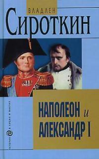 Наполеон и Александр 1