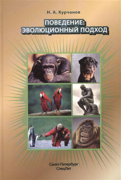 Поведение: эволюционный подход Учебное пособие