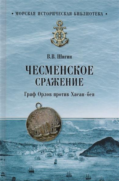 Шигин В. Чесменское сражение. Граф Орлов против Хасан-бея