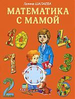 Шалаева Г. Математика с мамой г п шалаева математика с 3 х лет