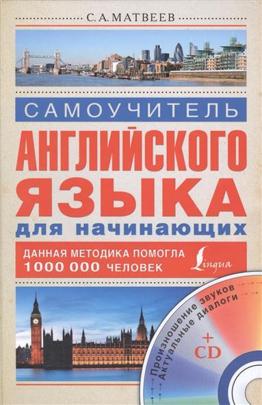 Матвеев С. Самоучитель английского языка для начинающих (+CD) nero 8 самоучитель с видеоуроком cd