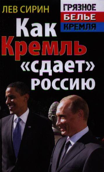 """Как Кремль """"сдает"""" Россию"""