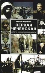 Первая чеченская История вооруженного конфликта