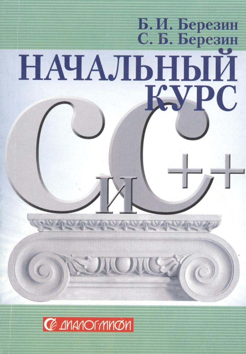 Березин Б., Березин С. Начальный курс C и C++ ISBN: 5864040754 пахомов б c c и borland с builder для начинающих