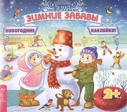 Зимние забавы. Новогодние наклейки ирина гурина новогодние забавы