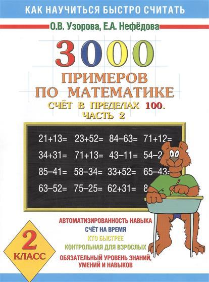 Узорова О.: 3000 примеров по математике 2 кл