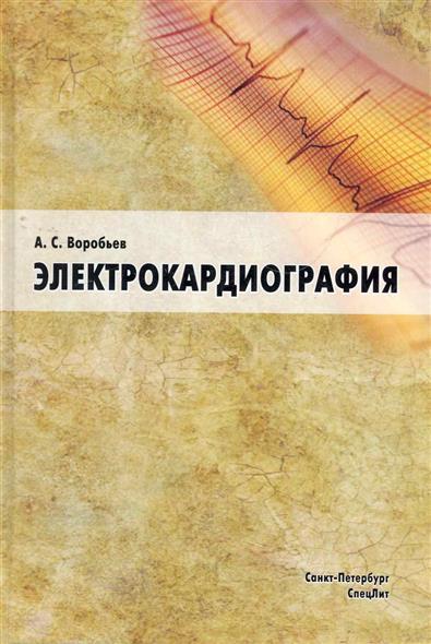 Воробьев А. Электрокардиография а и воробьев п а воробьев до и после чернобыля