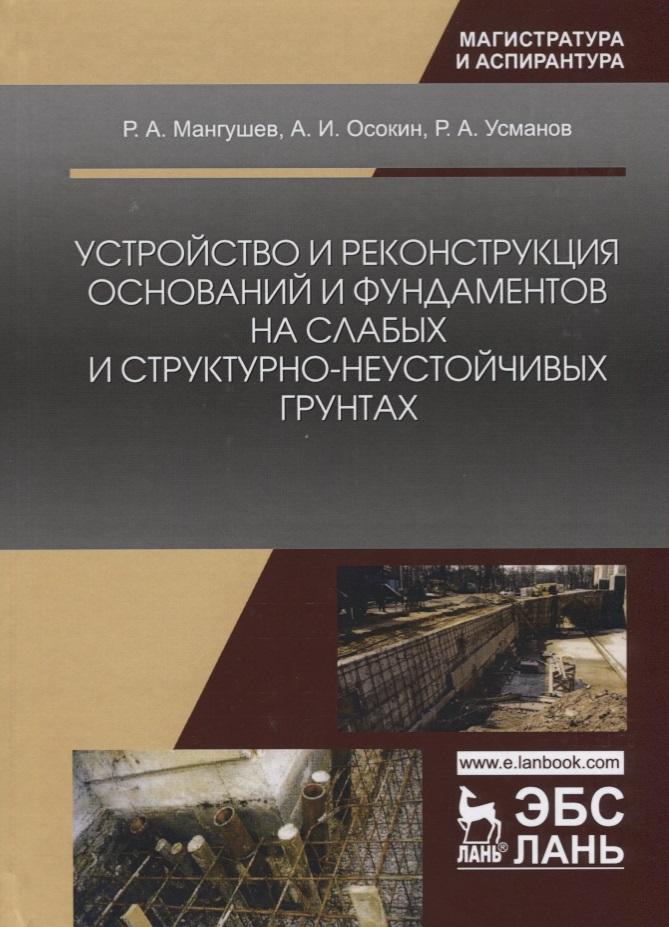 Устройство и реконструкция оснований и фундаментов на слабых и структурно-неустойчивых грунтах