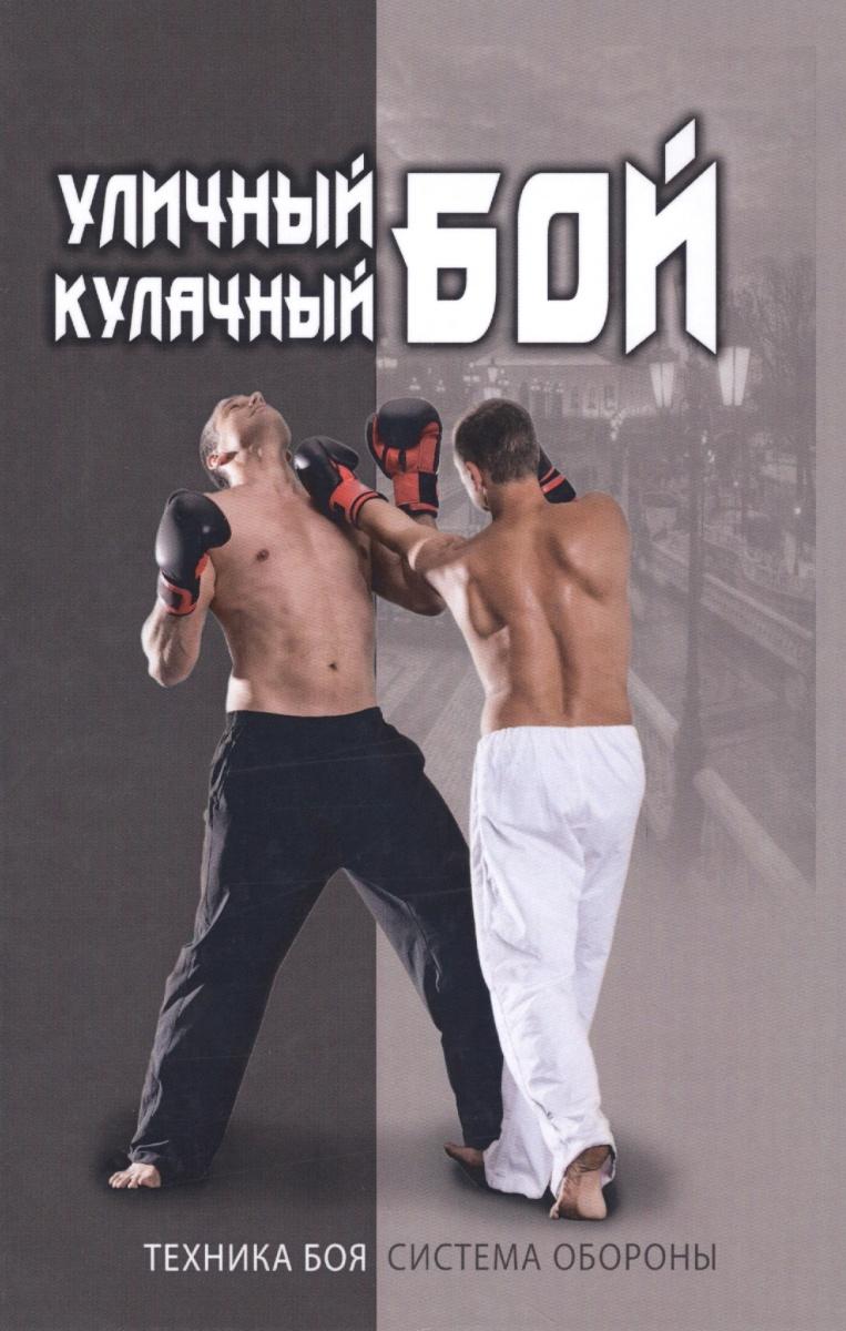 Сергиенко И. Уличный кулачный бой ISBN: 9785386114893 и в сергиенко уличный кулачный бой техника боя система обороны