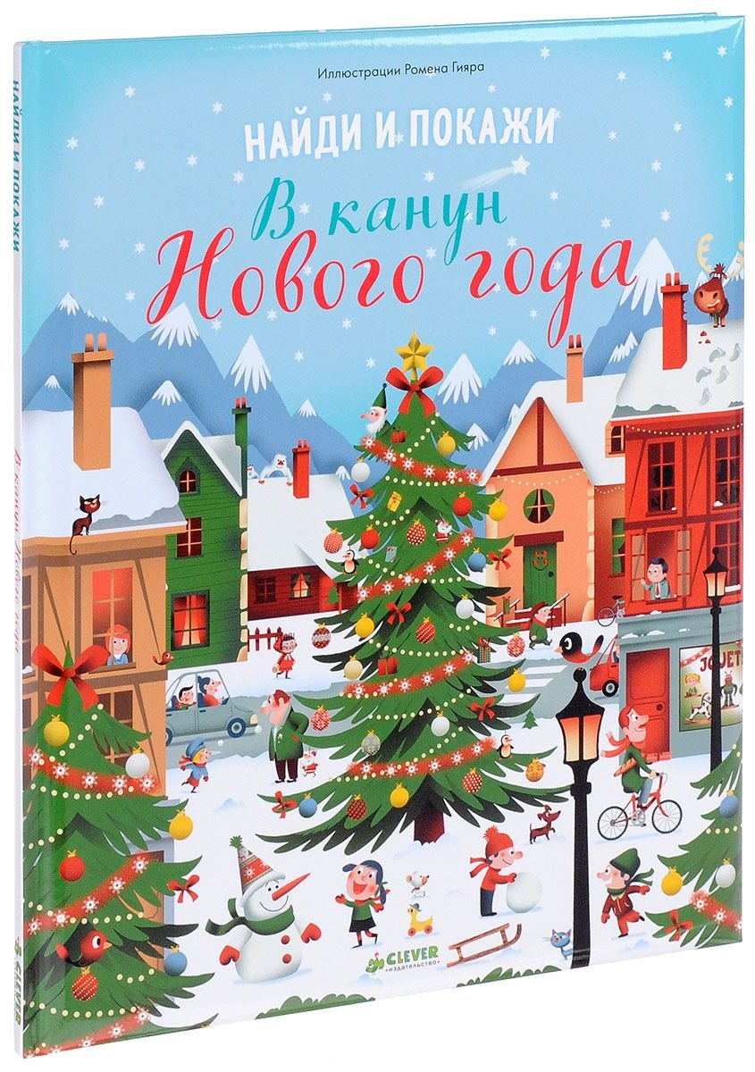 Гаяра Р. (илл.) Найди и покажи. В канун Нового года ISBN: 9785001151395 найди олененка в канун рождества