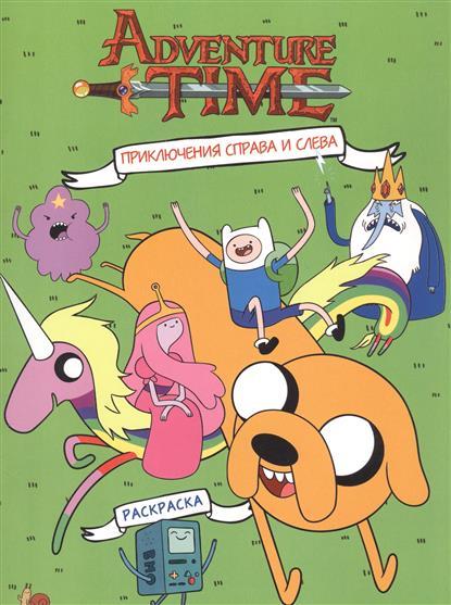 Кузьминых Ю. (ред.) Adventure Time. Приключения справа и слева. Раскраска кузьминых ю ред мой маленький пони разноцветные приключения книга для творчества