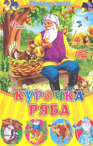 Солошенко Д. (ред.) Курочка Ряба