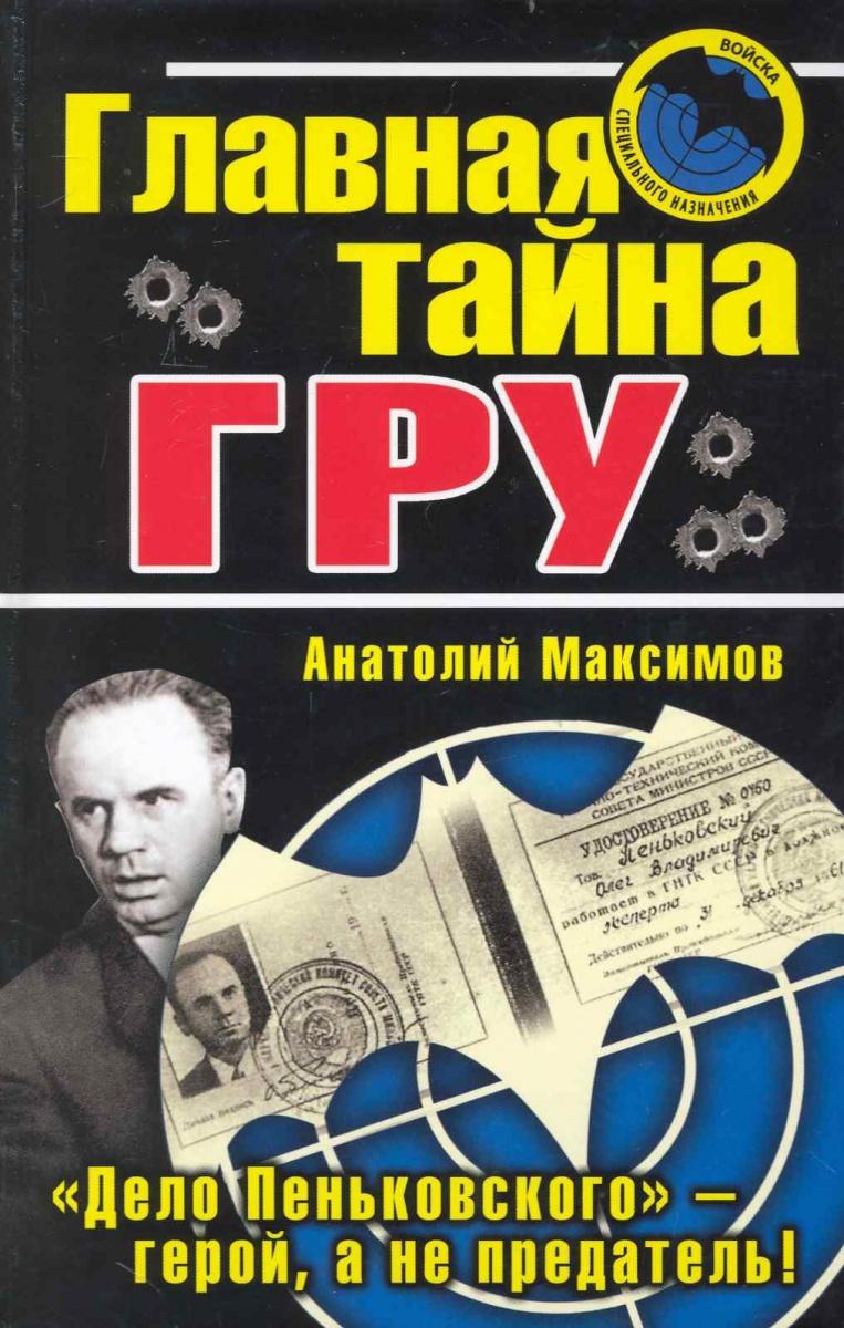 Максимов А. Главная тайна ГРУ ISBN: 9785699407033