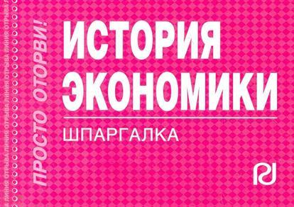 История экономики Шпаргалка