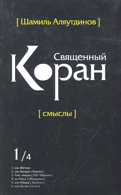 Аляутдинов Ш. (ред.) Священный Коран Смыслы т.1/4тт чем уникален священный коран