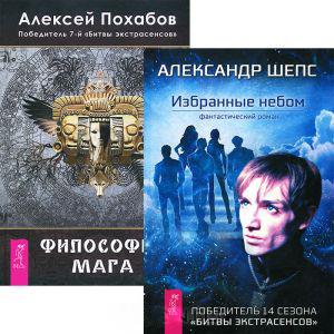 Избранные небом + Философия мага (комплект из 2 книг)