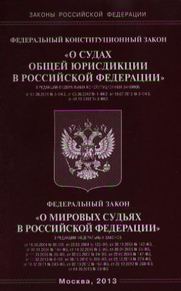 """Федеральный конституционный закон """"О судах общей юрисдикции в Российской Федерации"""""""