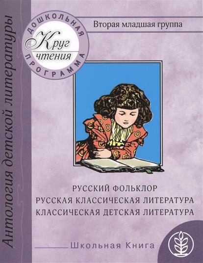 Дошкольная программа. Вторая младшая группа: антология детской литературы. Русский фольклор, русская классическая и классическая детская литература