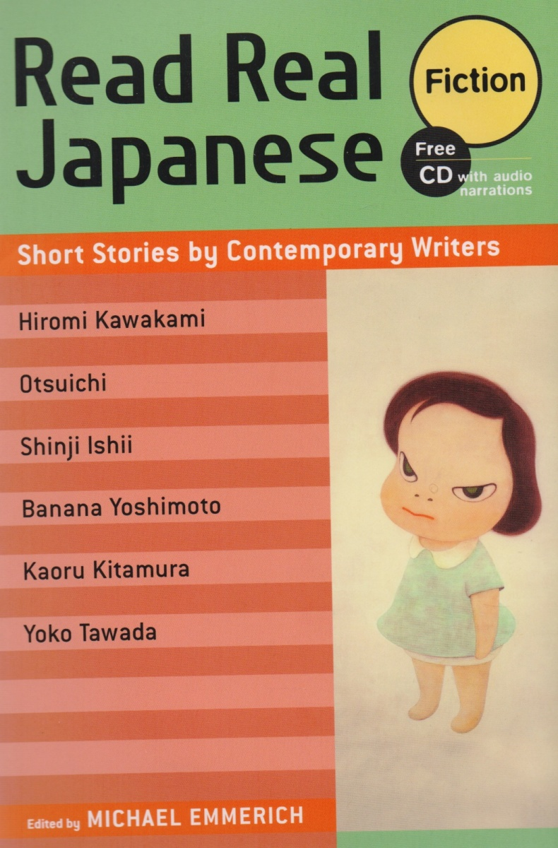 Emmerich M., Matsunaga R. Read Real Japanese Fiction: Short Stories by Contemporary Writers(+CD) multicultural questions family matters in contemporary fiction