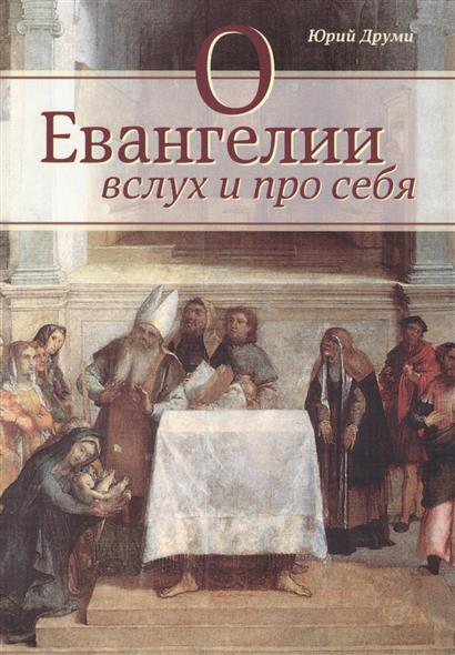 Друми Ю. О Евангелии вслух и про себя