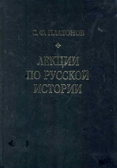 Платонов С. Лекции по русской истории