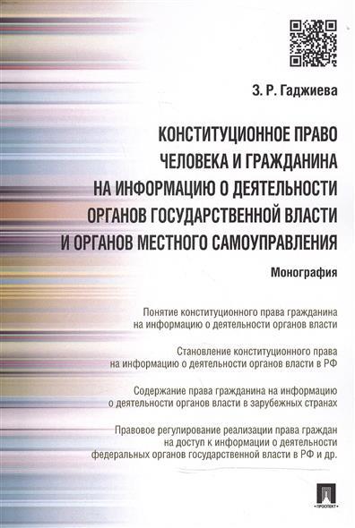 Конституционное право человека и гражданина на информацию о деятельности органов государственной власти и органов местного самоуправления: Монография