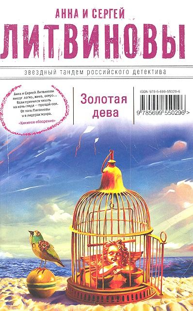 Литвинова А., Литвинов С. Золотая дева литвинова а литвинов с ideal жертвы